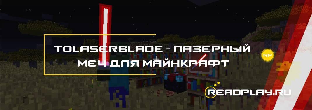ToLaserBlade - лазерный меч для майнкрафт 1.14.3 / 1.13.2 / 1.12.2