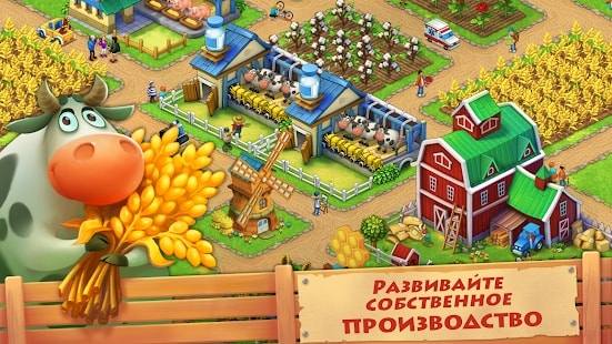 Township — Много Денег на развитие для Android & IOS