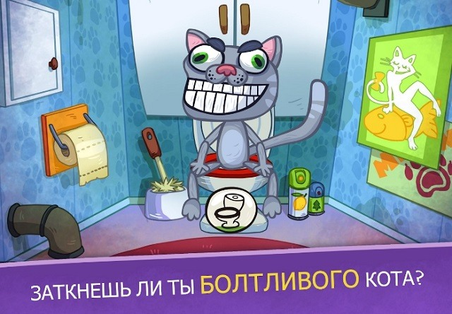 Troll Face Quest Video Games 2 Мод на Андроид. Читы на Уровни, Рекламу и не только