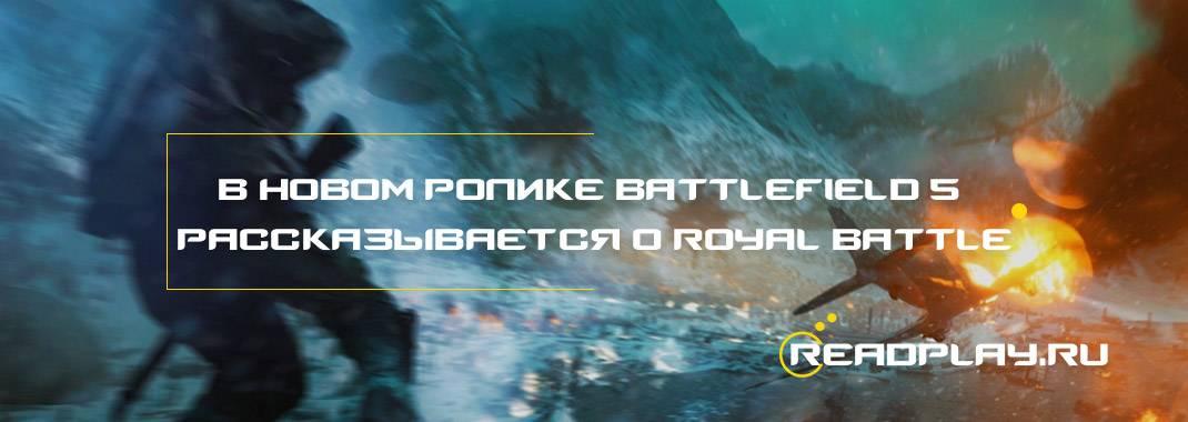 В новом ролике Battlefield 5 рассказывается о Royal Battle