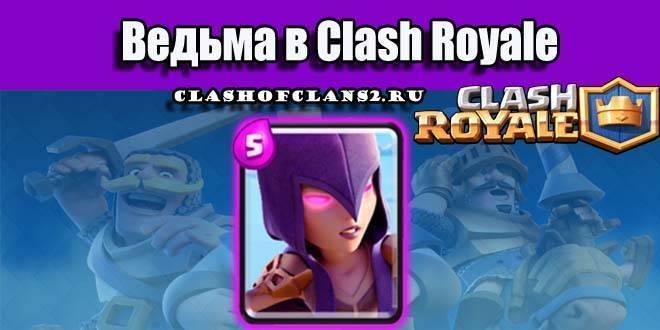 Ведьма в Clash Royale