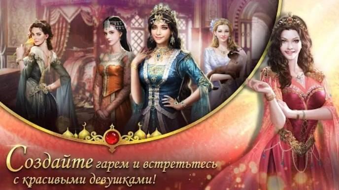 Великий Султан — Промокод на Деньги, Алмазы и не только