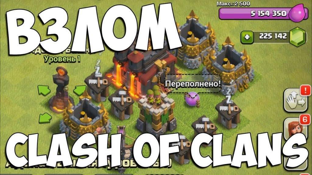 Взломанный Clash of Clans