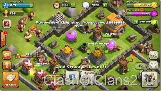 Взломанный Clash of Clans на андроид