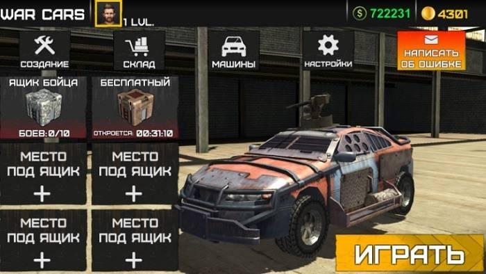 War Cars: Online Battle Мод на Баксы, Монеты, Машины и другое. Бесплатный взлом на Андроид