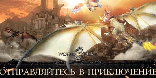 World of Kings, Монеты, Кристаллы. Коды на Андроид
