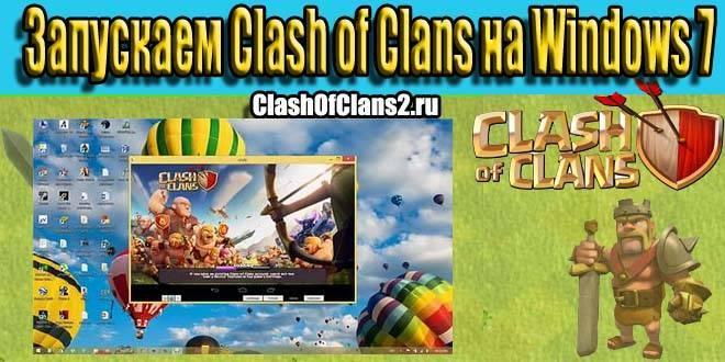 Запускаем Clash of Clans на Windows 7