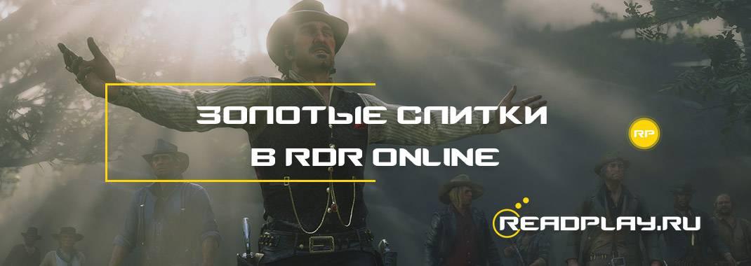 Золотые слитки в Red Dead Redemption Online
